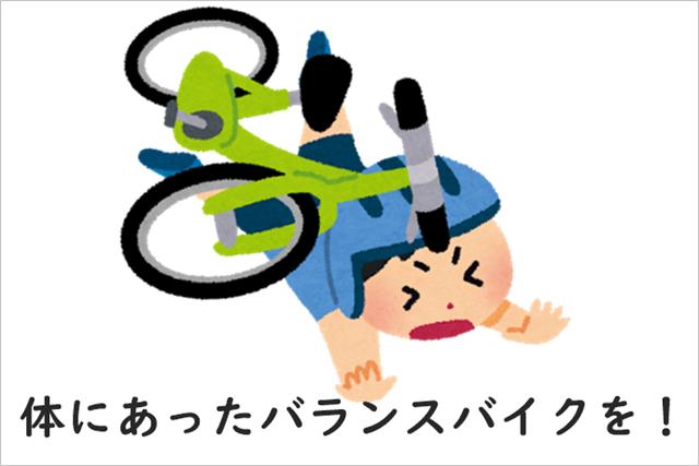 バランスバイクで転ぶ子ども