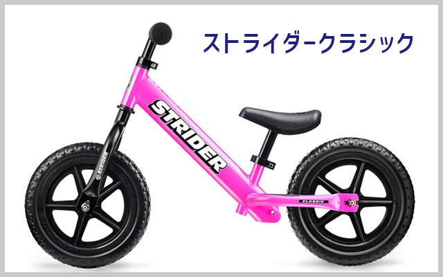 ストライダークラシックのピンク