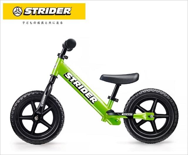 STRIDERのスポーツモデル
