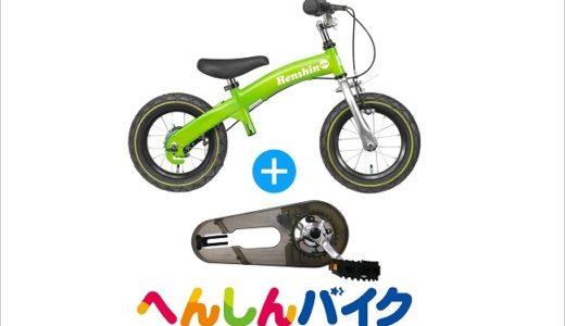 へんしんバイクを買うなら新品か中古品どちらがお得?メリット・デメリットを解説します!