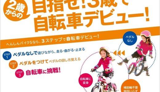 2歳から乗れる『へんしんバイクS』は小柄なお子さんにピッタリ!でも何歳まで乗れるの?