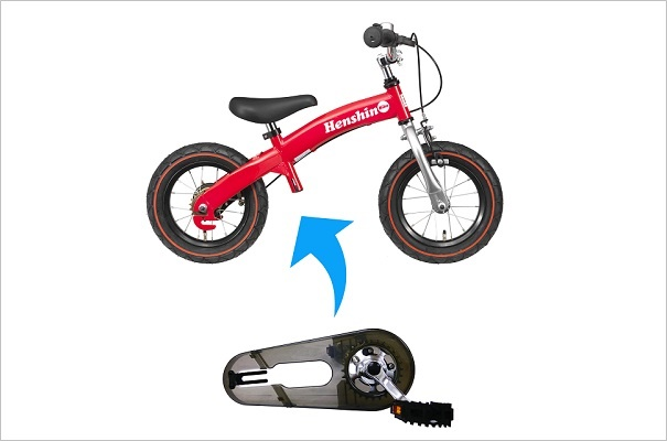 スムーズに自転車へ移行したいなら『へんしんバイク』もおすすめ