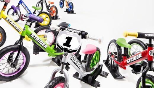 【パーツ紹介】ストライダーをカスタムして自分だけのオリジナルバイクを作ろう!