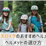 バランスバイクのヘルメット