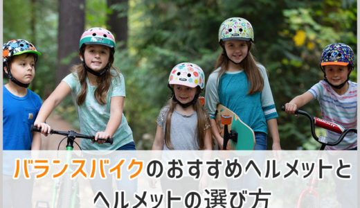 【ストライダー】子供用ヘルメットの選び方とおすすめ9選!人気アイテムを厳選