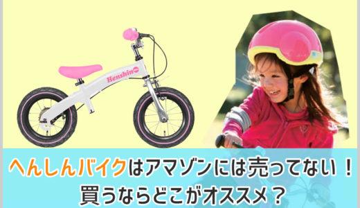 「へんしんバイクは、楽天やAmazonで買えない!」なので買い方を教えましょう