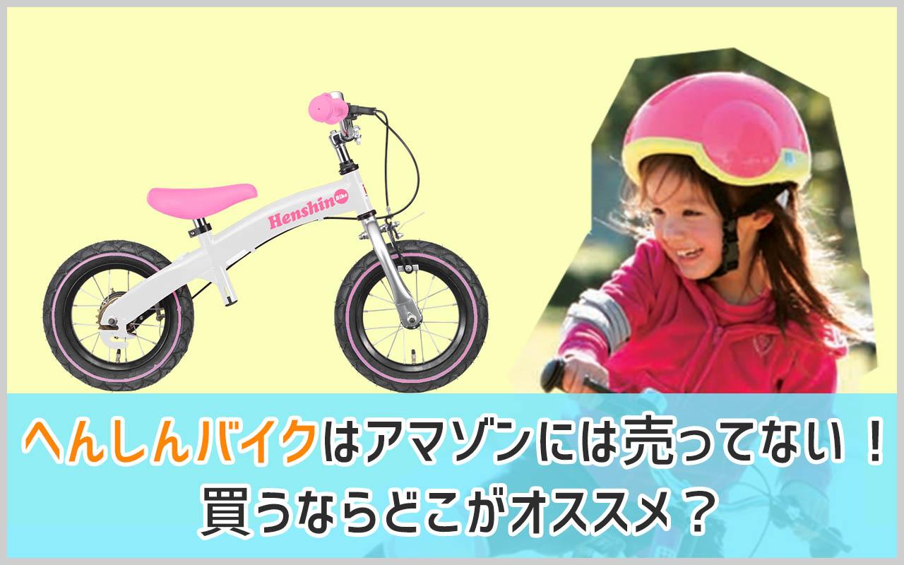 へんしんバイクに乗る女の子