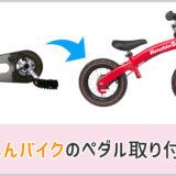 へんしんバイクのペダルの取り付け方