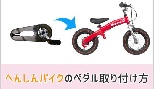 へんしんバイクのペダル取り付けはお店に頼もう!工賃や無料にする方法、注意点など