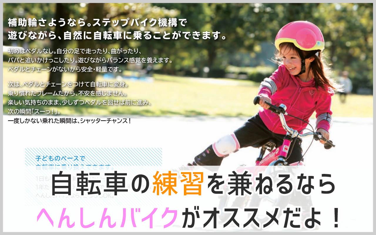 へんしんバイクに乗ってる女の子