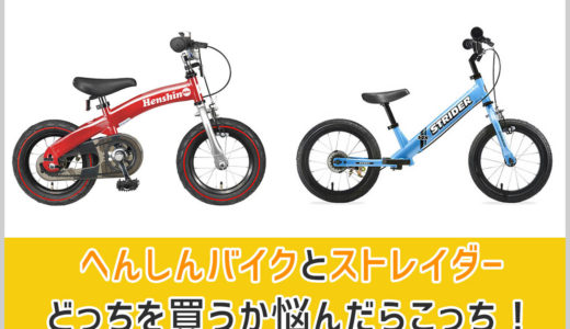 へんしんバイクってどれを選べばいいの?全種類を徹底解説します!